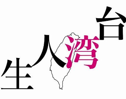 taiwan-jinsei